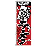 のぼり旗 当店自慢 とんこつ醤油 (H-2335)