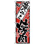 のぼり旗 旨っ 塩ハラミ焼肉 (H-2358)