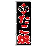 のぼり旗 名代 たこ焼 (H-237)