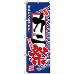 のぼり旗 カニ祭 (H-2383)