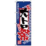 のぼり旗 大トロ祭 (H-2386)