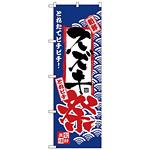 のぼり旗 スズキ祭 (H-2387)