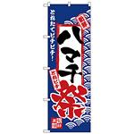 のぼり旗 ハマチ祭 (H-2388)