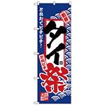 のぼり旗 タイ祭 (H-2390)