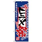 のぼり旗 ヒラメ祭 (H-2391)
