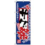 のぼり旗 サケ祭 (H-2392)