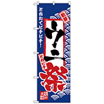 のぼり旗 ウニ祭 (H-2395)