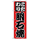 のぼり旗 明石焼 (H-241)