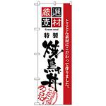 のぼり旗 厳選素材焼鳥丼 (H-2430)