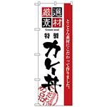 のぼり旗 厳選素材カレー丼 (H-2432)