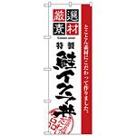 のぼり旗 厳選素材鮭イクラ丼 (H-2437)