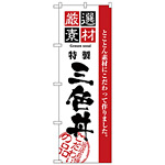 のぼり旗 厳選素材三色丼 (H-2441)