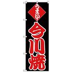 のぼり旗 今川焼 (H-245)