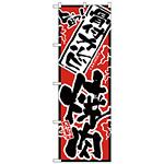 のぼり旗 骨付カルビ焼肉 (H-2450)