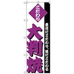のぼり旗 大判焼 (H-248)