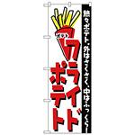 のぼり旗 フライドポテト熱々ポテト 外はさくさく中はふっくら  (H-249)