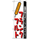 のぼり旗 フランクフルト 本場の味がうまい (H-250)