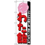のぼり旗 わた飴 ふわふわの軽い飴 (H-253)