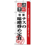 のぼり旗 厳選素材ナスの味噌炒め定食 (H-2647)