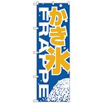 のぼり旗 かき氷 FRAPPE (H-267)