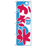 のぼり旗 かき氷 ICE (H-269)