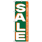 のぼり旗 セール/1 (H-279)