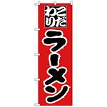 のぼり旗 こだわりラーメン 赤/黒 (H-28)