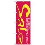 のぼり旗 セール/2 (H-280)