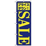 のぼり旗 セール/4 (H-282)