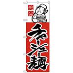 のぼり旗 チャーシュー麺 絶品 赤地/黒文字 イラスト (H-3)