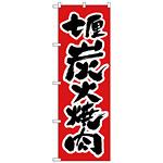 のぼり旗 七厘 炭火焼肉 (H-306)