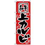 のぼり旗 上カルビ (H-307)