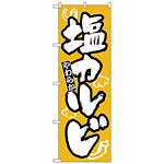 のぼり旗 塩カルビ (H-309)