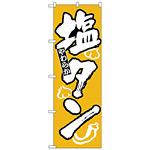 のぼり旗 塩タン (H-313)