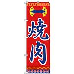 のぼり旗 焼肉 赤文字 中華風(H-322)