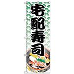 のぼり旗 宅配寿司 (H-333)