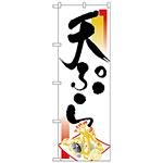 のぼり旗 天ぷら 白 下段にイラスト (H-337)