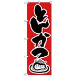 のぼり旗 とんかつ 赤/黒 (H-341)