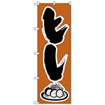 のぼり旗 ヒレ (H-342)