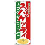 のぼり旗 スパゲティー (H-349)