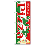 のぼり旗 ピザ (H-350)