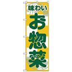 のぼり旗 味わい お惣菜 (H-356)