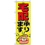のぼり旗 宅配 (H-359)