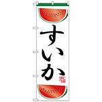 のぼり旗 すいか 上下カットスイカのイラスト (H-372)