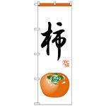 のぼり旗 柿 (H-373)