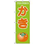 のぼり旗 かき PERSIMMON イラスト (H-381)