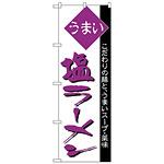 のぼり旗 うまい 塩ラーメン 紫 (H-39)