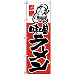のぼり旗 味噌ラーメン (H-4)