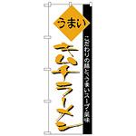 のぼり旗 うまい キムチラーメン (H-40)