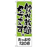 のぼり旗 たっぷり120分 飲み放題 (H-417)
